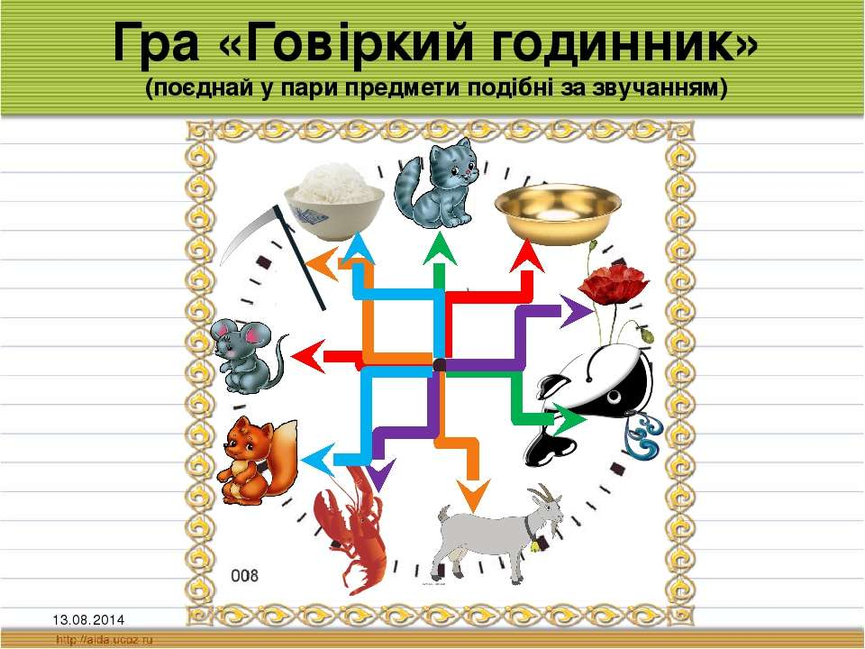 Гра «Говіркий годинник» (поєднай у пари предмети подібні за звучанням) 13.08....