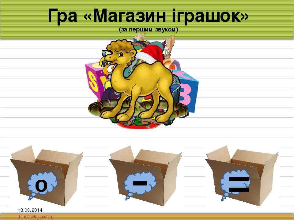 Гра «Магазин іграшок» (за першим звуком) 13.08.2014 о =