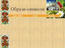 Образи-символи ІванДідух Горб Хрест