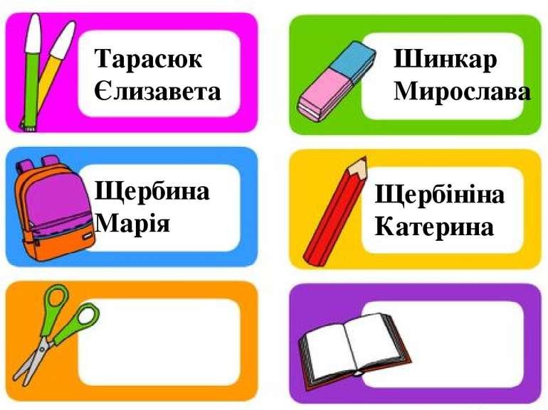 Тарасюк Єлизавета Шинкар Мирослава Щербина Марія Щербініна Катерина