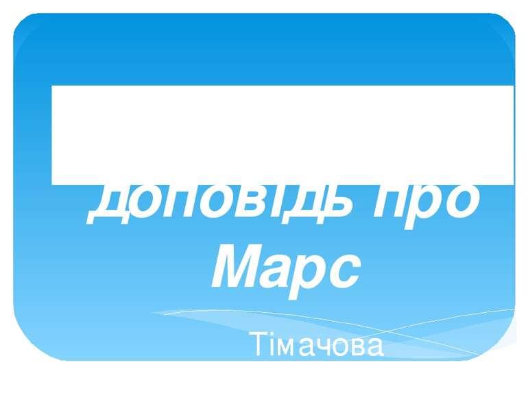 Цікава доповідь про Марс Тімачова Михайла