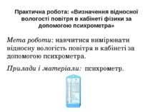 Практична робота: «Визначення відносної вологості повітря в кабінеті фізики з...