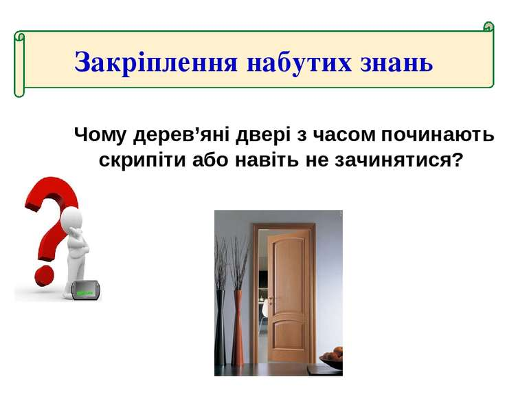 Чому дерев'яні двері з часом починають скрипіти або навіть не зачинятися? Зак...