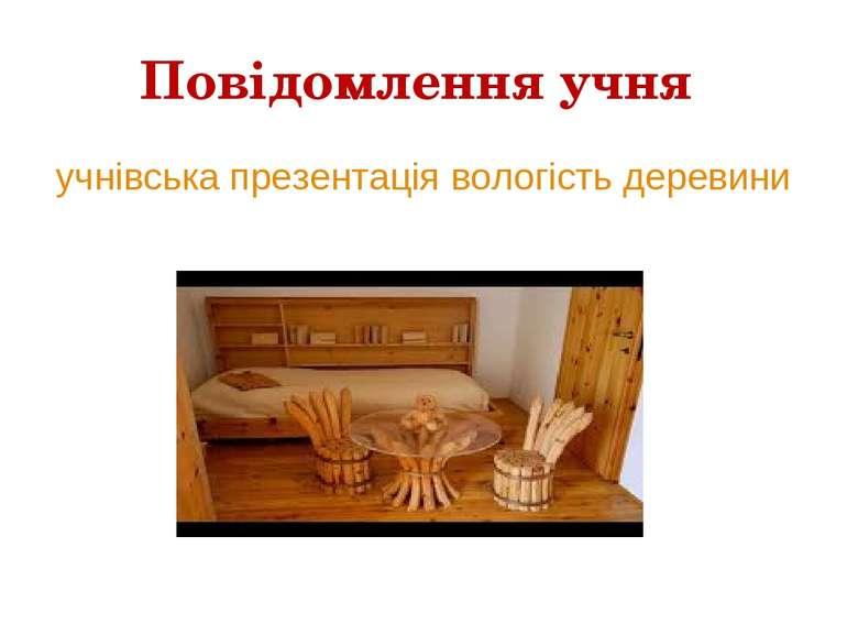 Повідомлення учня учнівська презентація вологість деревини