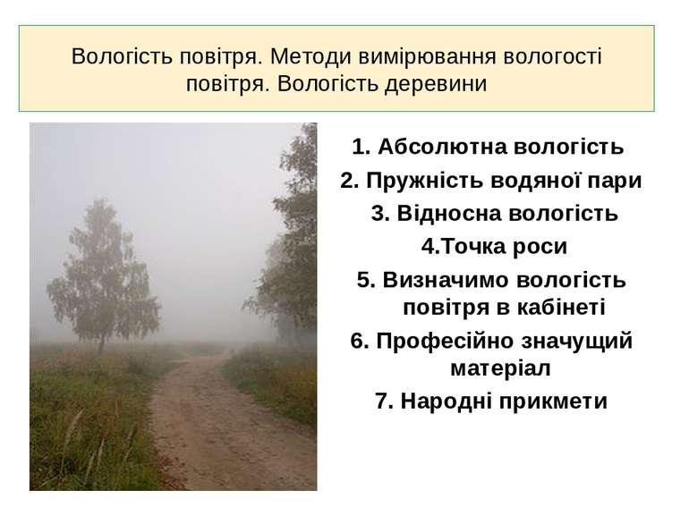 Вологість повітря. Методи вимірювання вологості повітря. Вологість деревини 1...