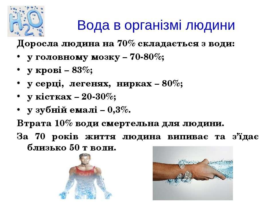 Вода в організмі людини Доросла людина на 70% складається з води: у головному...