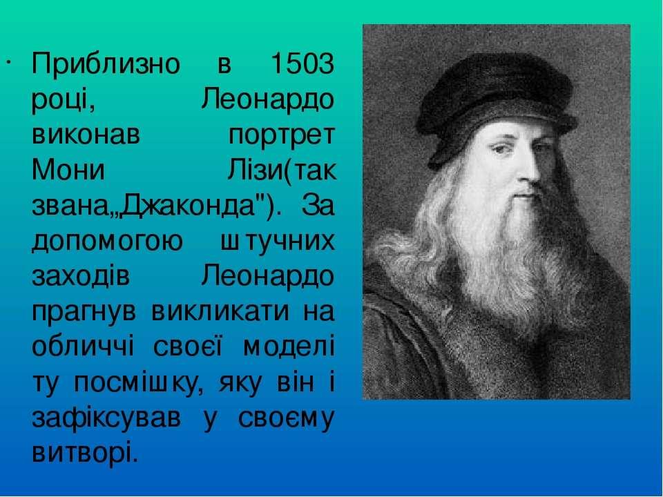 """Приблизно в 1503 році, Леонардо виконав портрет Мони Лізи(так звана""""Джаконда""""..."""