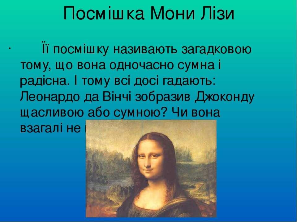 Посмішка Мони Лізи Її посмішку називають загадковою тому, що вона одночасно с...