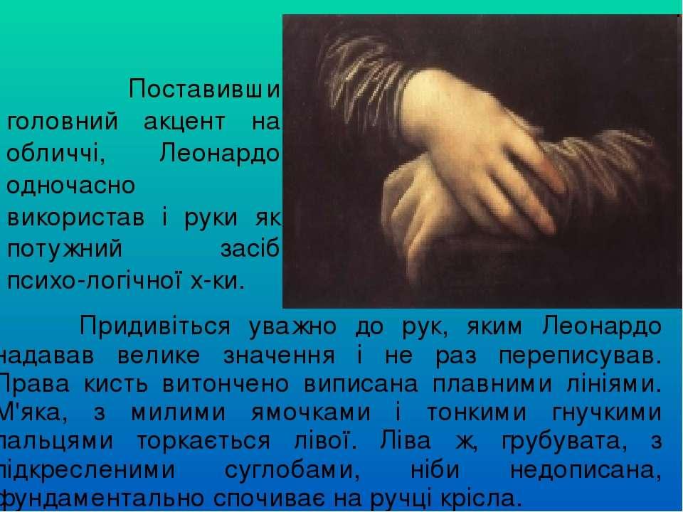 Придивіться уважно до рук, яким Леонардо надавав велике значення і не раз пер...