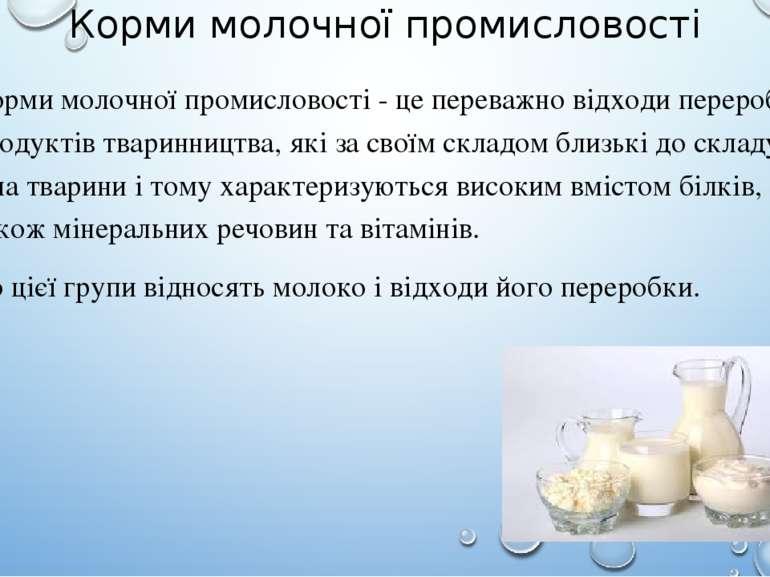 Корми молочної промисловості Корми молочної промисловості - це переважно відх...
