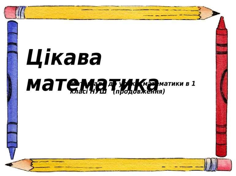 Матеріали до уроків математики в 1 класі НУШ (продовження) Цікава математика