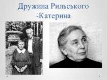 Дружина Рильського -Катерина
