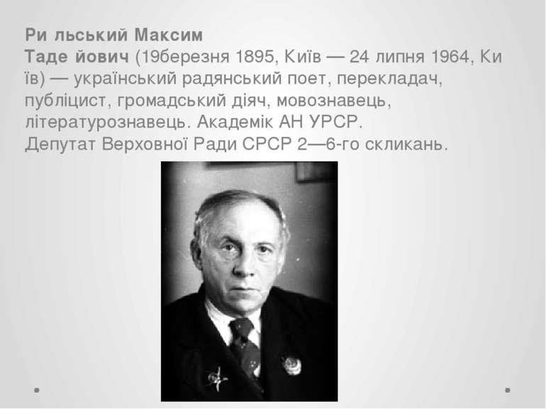 Ри льський Максим Таде йович(19березня1895,Київ—24липня1964,Київ)— у...