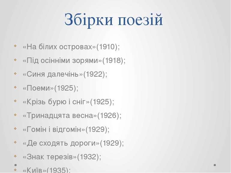 Збірки поезій «На білих островах»(1910); «Під осінніми зорями»(1918); «Синя д...