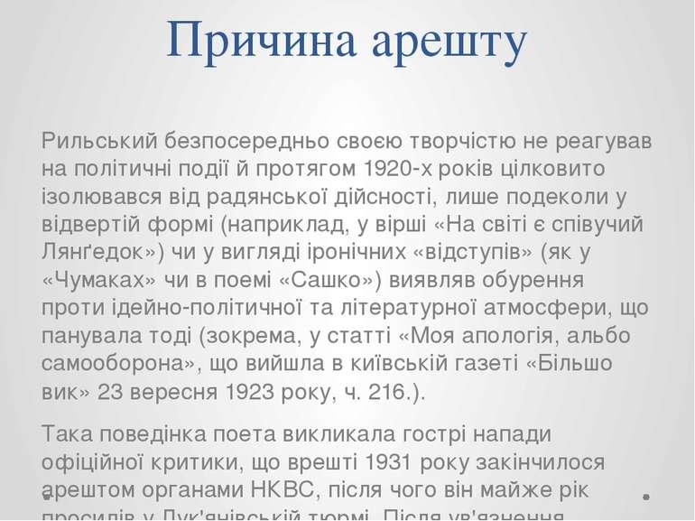 Причина арешту Рильський безпосередньо своєю творчістю не реагував на політич...