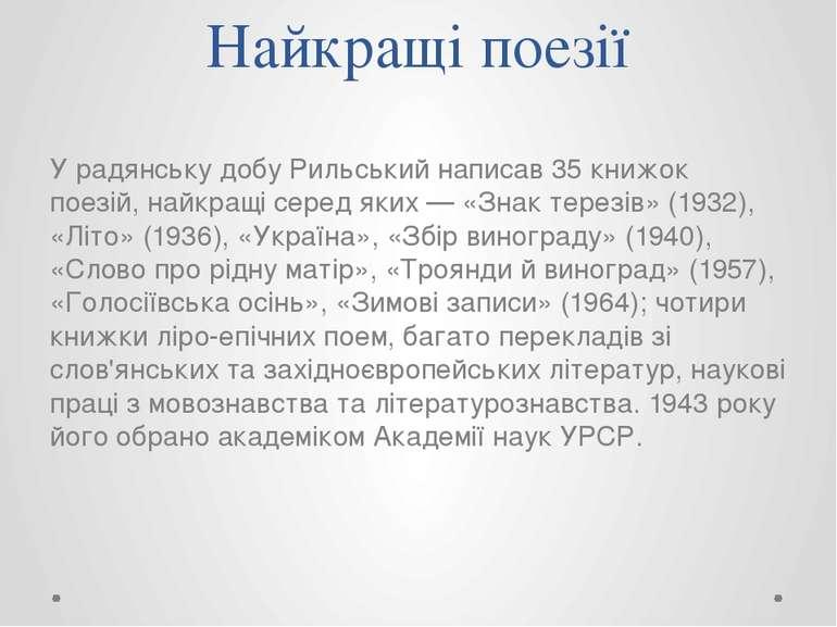 Найкращі поезії У радянську добу Рильський написав 35 книжок поезій, найкращі...