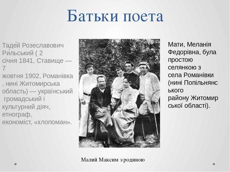 Батьки поета Таде й Розеславович Ри льський(2 січня1841,Ставище—7 жовтн...