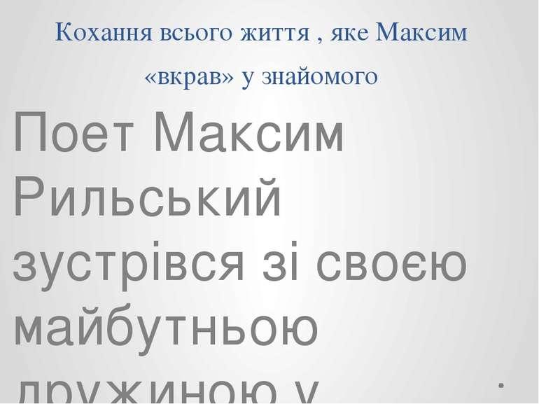 Кохання всього життя , яке Максим «вкрав» у знайомого Поет Максим Рильський з...