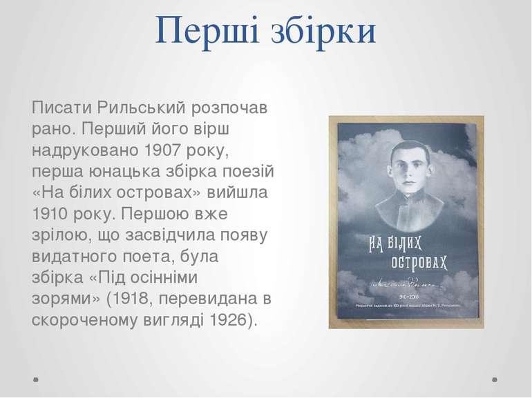 Перші збірки Писати Рильський розпочав рано. Перший його вірш надруковано 190...