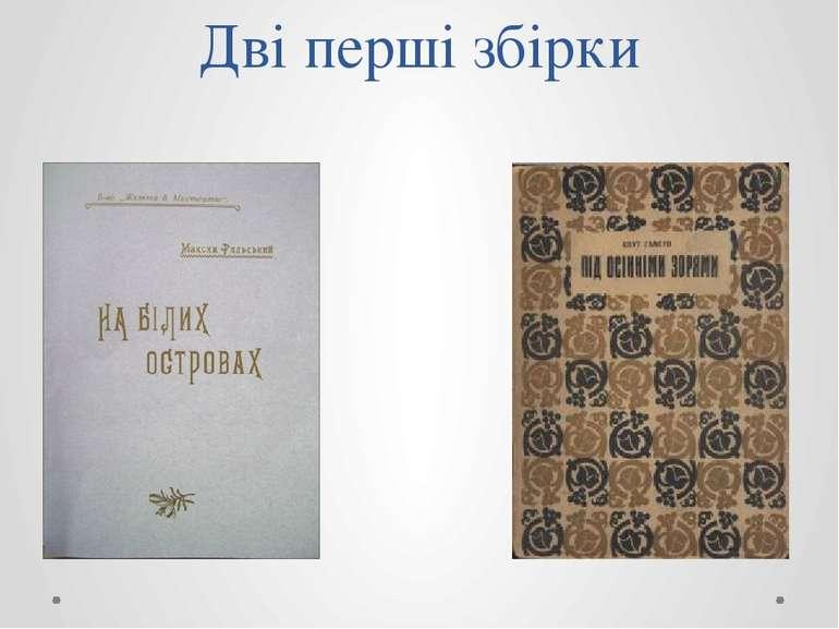 Дві перші збірки