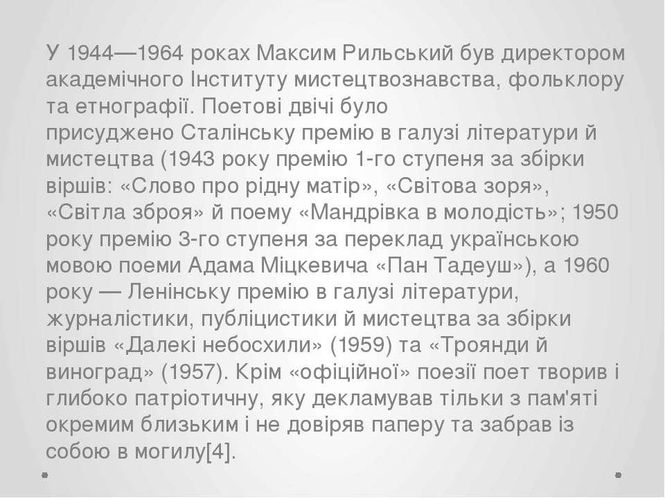 У 1944—1964 роках Максим Рильський був директором академічногоІнституту мист...