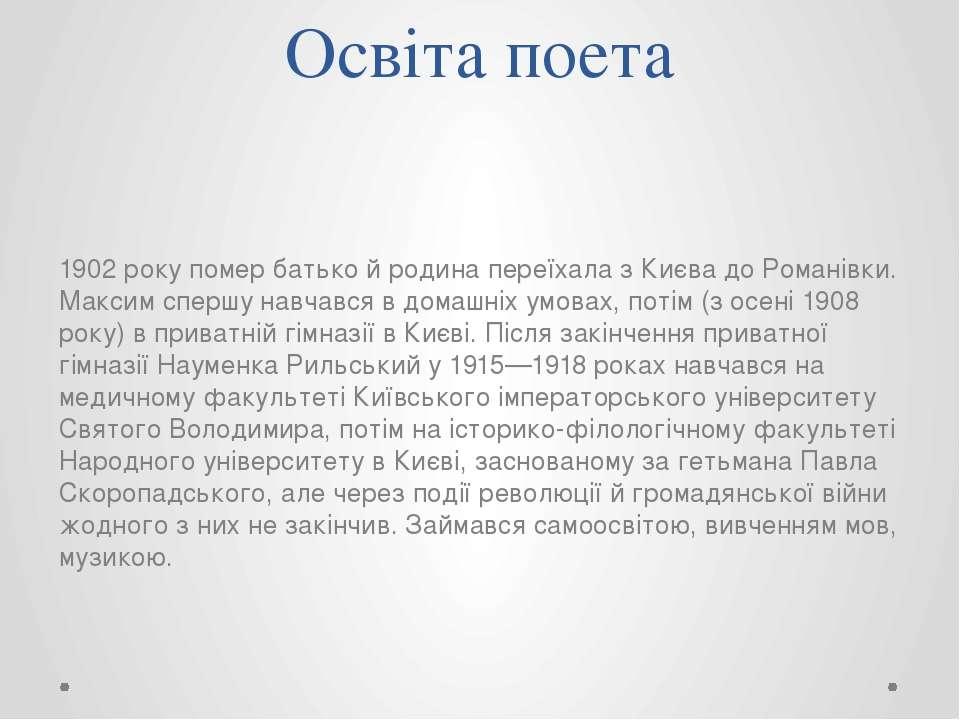 Освіта поета 1902 року помер батько й родина переїхала з Києва до Романівки. ...