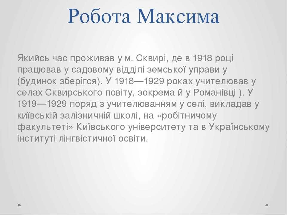 Робота Максима Якийсь час проживав у м.Сквирі, де в 1918 році працював у сад...