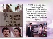 У 1978 р. за мотивами п'єси Михайла Старицького «Ой не ходи, Грицю, та й на в...