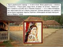 Душа українського народу — то його пісня. Мова українська — пісенна, «солов'...
