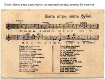 Пісня «Віють вітри, віють буйні» на поштовій листівці початку XX сторіччя