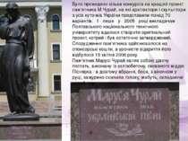 Було проведено кілька конкурсів на кращий проект пам'ятника М.Чурай, на які а...
