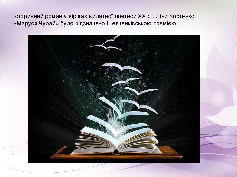 Історичний роман у віршах видатної поетеси XX ст. Ліни Костенко «Маруся Чурай...