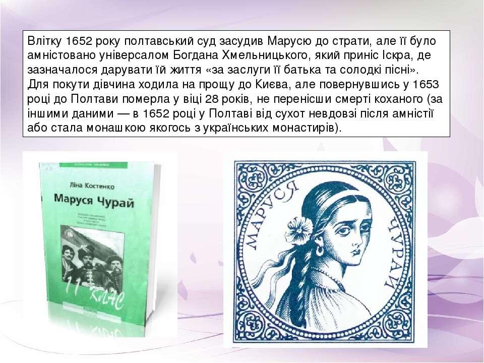 Влітку 1652 року полтавський суд засудив Марусю до страти, але її було амніст...