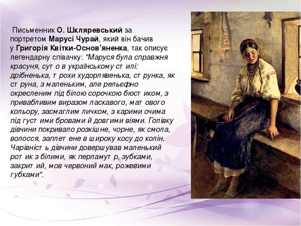 ПисьменникО. Шкляревськийза портретомМарусі Чурай, який він бачив уГриго...