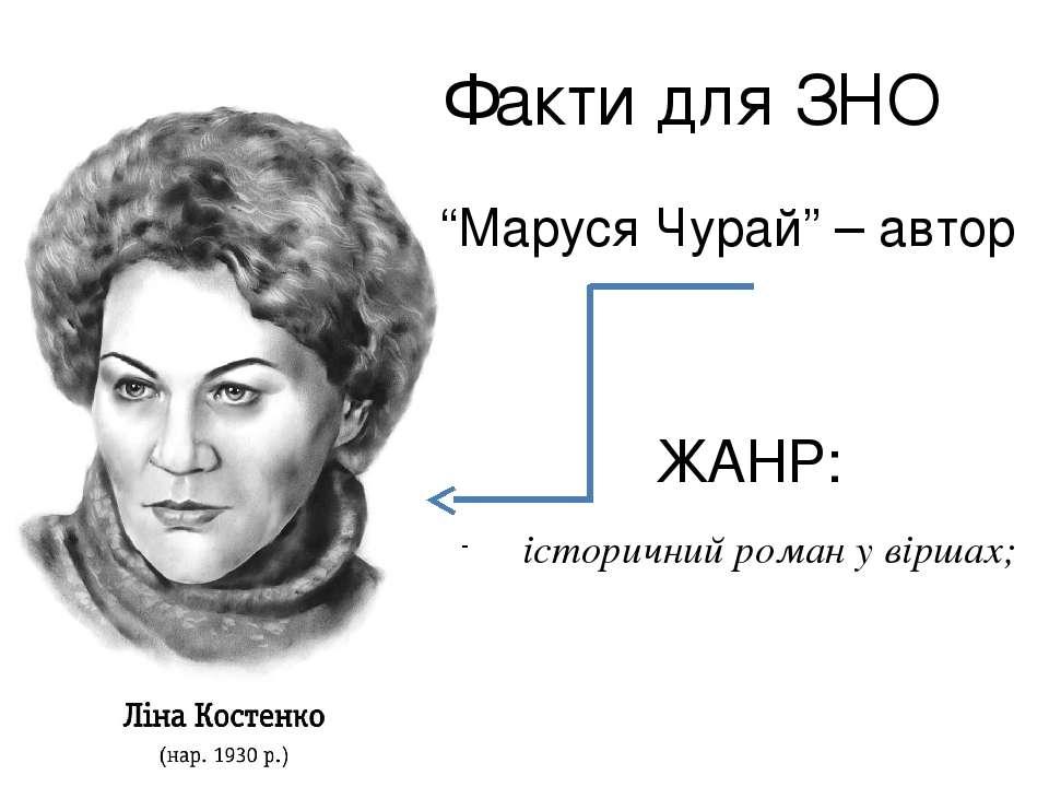 """Факти для ЗНО """"Маруся Чурай"""" – автор історичний роман у віршах; ЖАНР:"""