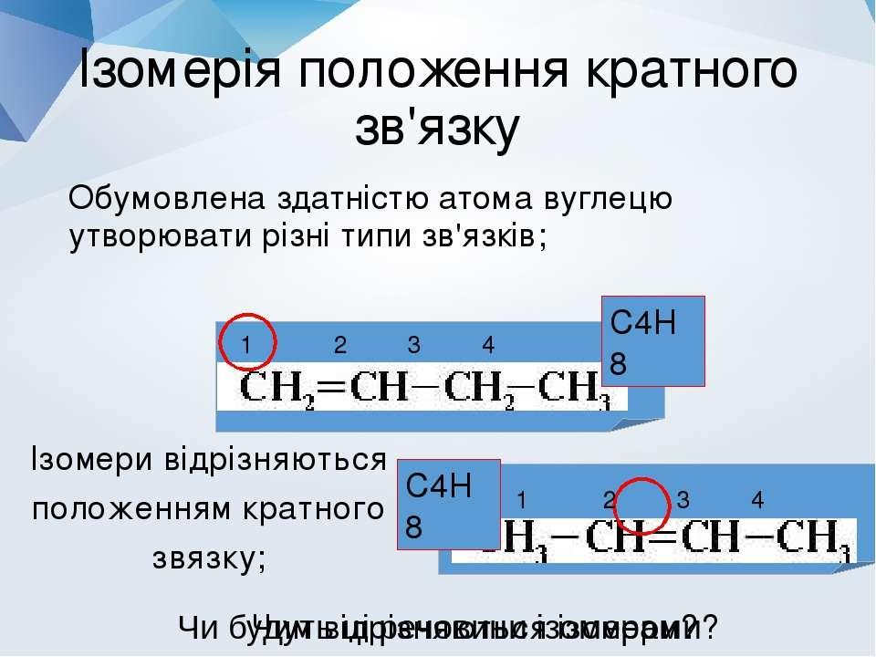 Ізомерія положення кратного зв'язку Обумовлена здатністю атома вуглецю утворю...