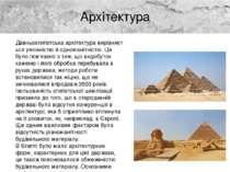 Архітектура Давньоєгипетськаархітектуравирізняється умовністю й одноманітні...