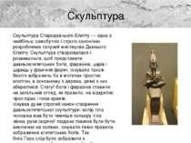 Скульптура СкульптураСтародавнього Єгипту— одна з найбільш самобутніх і стр...