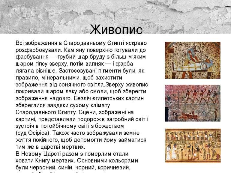 Живопис Всі зображення в Стародавньому Єгипті яскраво розфарбовували. Кам'яну...