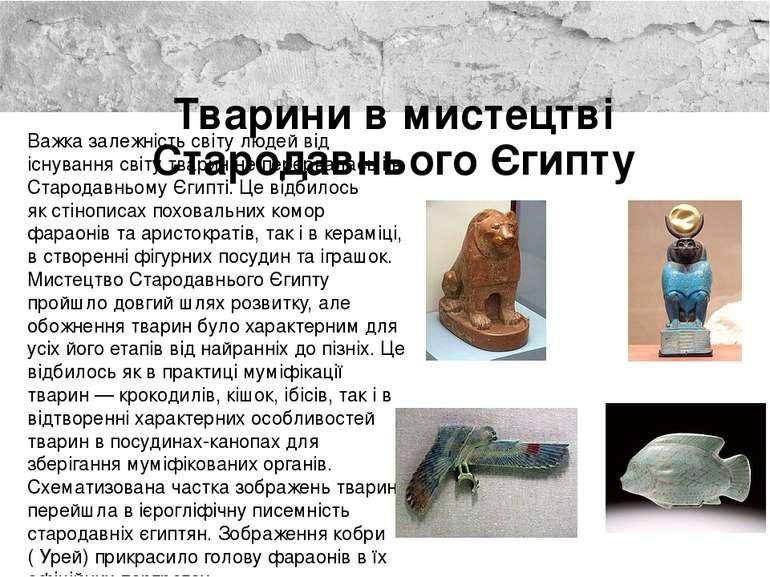 Тварини в мистецтві Стародавнього Єгипту Важка залежність світу людей від існ...