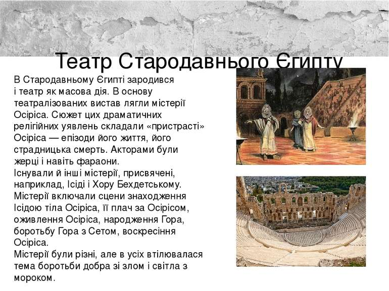 Театр Стародавнього Єгипту В Стародавньому Єгипті зародився ітеатряк масова...