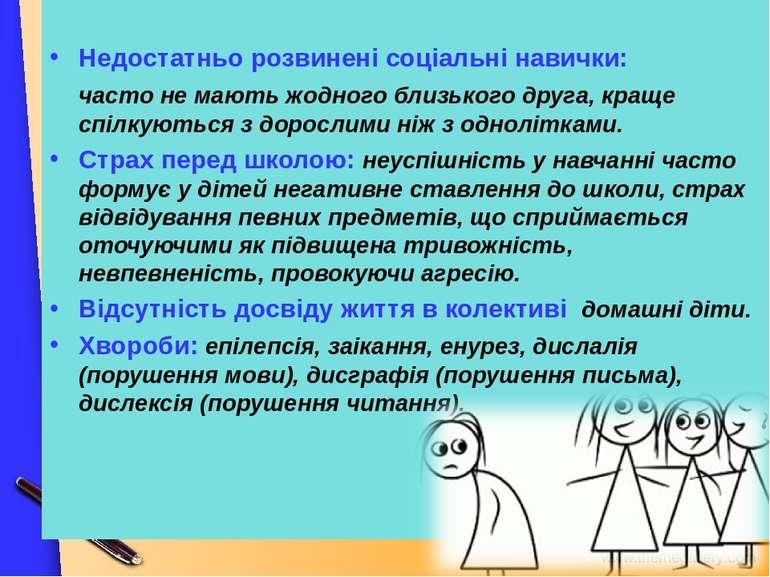 Недостатньо розвинені соціальні навички: часто не мають жодного близького дру...