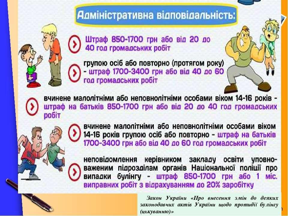 Закон України «Про внесення змін до деяких законодавчих актів України щодо пр...
