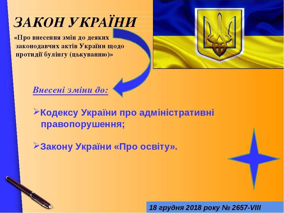 18 грудня 2018 року№ 2657-VIII Внесені зміни до: Кодексу України про адмініс...