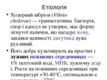 Етіологія Холерний вібріон (Vibrio cholerae)—грамнегативна бактерія, спор і...