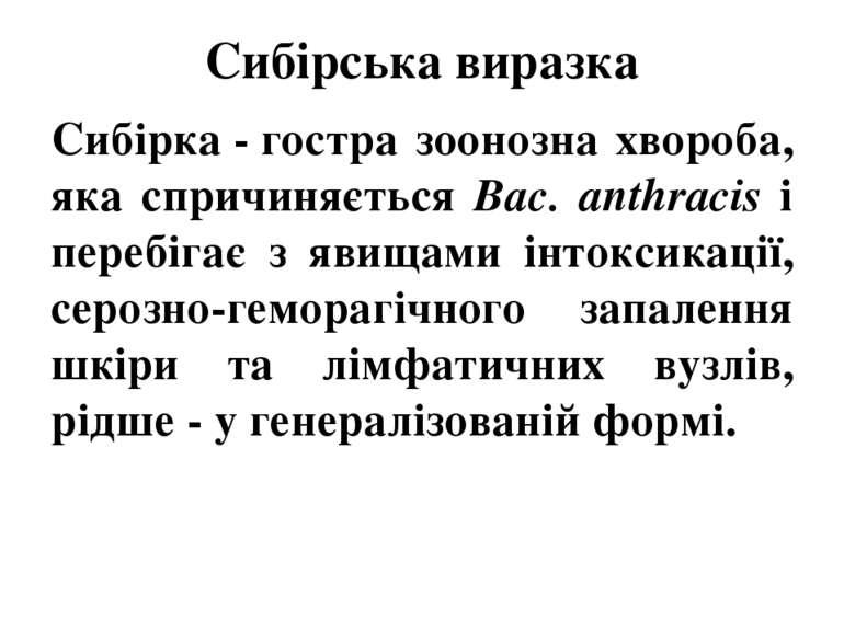Сибірська виразка Сибірка-гостра зоонозна хвороба, яка спричиняється Вас. a...