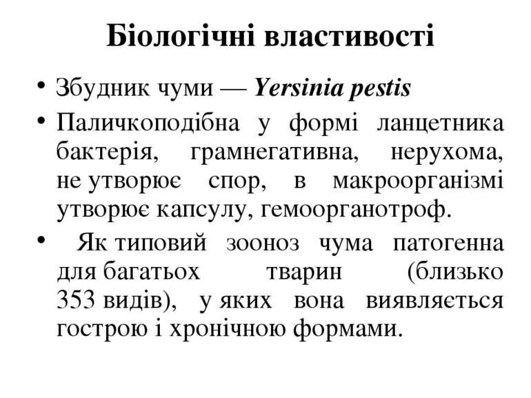 Біологічні властивості Збудник чуми—Yersіnіa pestіs Паличкоподібна у формі...