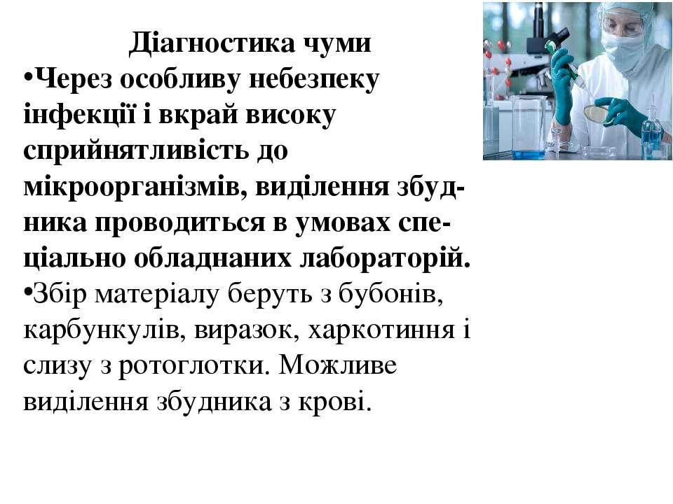 Діагностика чуми Через особливу небезпеку інфекції і вкрай високу сприйнятлив...