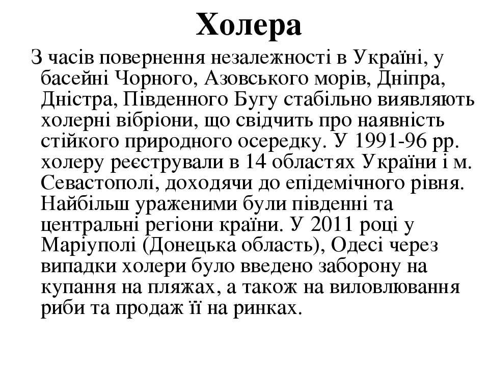 Холера З часів повернення незалежності в Україні, у басейні Чорного, Азовсько...