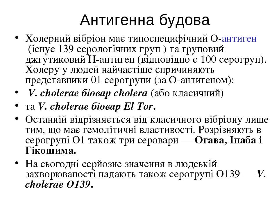Антигенна будова Холерний вібріон має типоспецифічний О-антиген(існує 139 се...